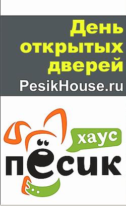День открытых дверей в ПесикХаус 11.05.19 в 13.00